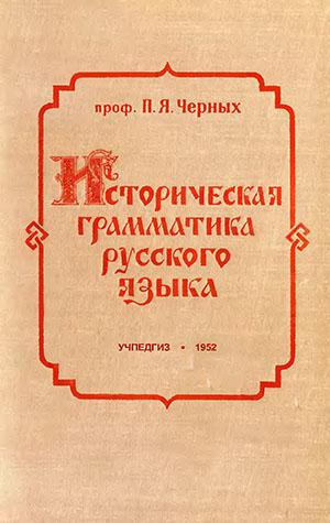 Черных П. Я. Историческая грамматика русского языка