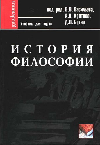 учебник для вузов история философии
